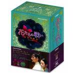 花たちの戦い 〜宮廷残酷史〜 DVD-BOX2 全8枚 【NHK DVD公式】