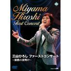 三山ひろし ファーストコンサート 〜演歌の夜明け〜 DVD 【NHK DVD公式】