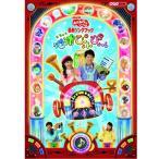おかあさんといっしょ 最新ソングブツク 地球ぴょんぴょん DVD 【NHK DVD公式】