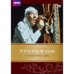 クリスマス・キャロル DVD NHKエンタープライズ