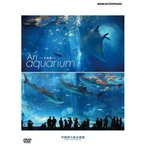 水族館 ―An Aquarium 〜沖縄美ら海水族館〜 DVD 【NHK DVD公式】