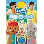 おとうさんといっしょ 青空のゴーサイン! DVD 【NHK DVD公式】