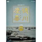 大河ドラマ 徳川慶喜 完全版 第弐集 DVD-BOX 全6枚 DVD 【NHK DVD公式】