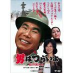 男はつらいよ 私の寅さん【廉価版DVD】 DVD 【NHK DVD公式】