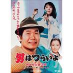 男はつらいよ 旅と女と寅次郎【廉価版DVD】 DVD 【NHK DVD公式】