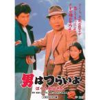男はつらいよ ぼくの伯父さん【廉価版DVD】 DVD 【NHK DVD公式】