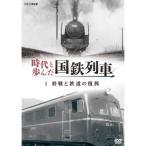 時代と歩んだ国鉄列車 1 終戦と鉄道の復興 【NHK DVD公式】