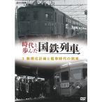 時代と歩んだ国鉄列車 3 無煙化計画と電車時代の到来 【NHK DVD公式】