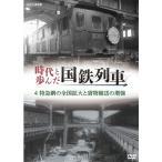 時代と歩んだ国鉄列車 4 特急網の全国拡大と貨物輸送の増強