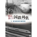 時代と歩んだ国鉄列車 5 東海道新幹線開業 【NHK DVD公式】