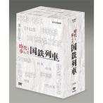 時代と歩んだ国鉄列車 DVD-BOX 全5枚【NHK DVD公式】