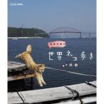岩合光昭の世界ネコ歩き 山口 ブルーレイ 【NHK DVD公式】