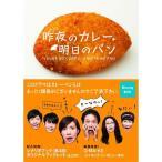 昨夜のカレー、明日のパン ブルーレイBOX 全4枚【NHK DVD公式】