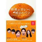 昨夜のカレー、明日のパン DVD-BOX 全4枚【NHK DVD公式】