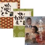 ドラマ「冬の桃」「胡桃の部屋」「蠍のごとく」3巻セット DVD【NHK DVD公式】