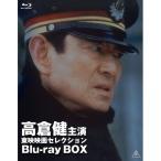 高倉健主演 東映映画セレクション ブルーレイBOX(初回生産限定) 全5枚セット 【NHK DVD公式】