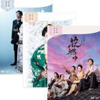 大河ドラマ 花燃ゆ 完全版 DVD全3巻セット【NHK DVD公