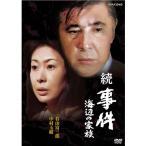 続 事件 海辺の家族 DVD 全2枚【NHK DVD公式】