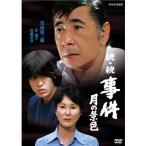 続・続 事件 月の景色 DVD 全2枚【NHK DVD公式】