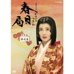 平成元年(1989)放送の大河ドラマ『春日局』完全版DVD第壱集。