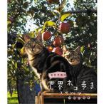 岩合光昭の世界ネコ歩き スペシャル 津軽の四季 ブルーレイ 【NHK DVD公式】