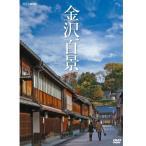 金沢百景 【NHK DVD公式】