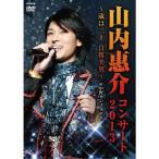 山内惠介コンサート2013 歳は三十白皙美男   DVD