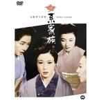 映画 女系家族 DVD 【NHK DVD公式】