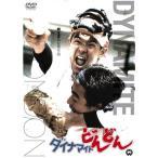 映画 ダイナマイトどんどん DVD 【NHK DVD公式】