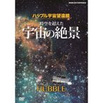 ハッブル宇宙望遠鏡 時空を超えた宇宙の絶景 原題:THE AGE OF HUBBLE 【NHK DVD公式】
