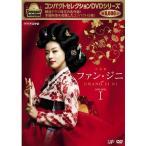 ショッピング韓国 コンパクトセレクション ファン・ジニ DVD-BOX I 全4枚セット 【NHK DVD公式】
