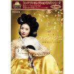 コンパクトセレクション ファン・ジニ DVD-BOX II 全4枚セット