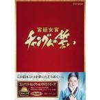 コンパクトセレクション 宮廷女官チャングムの誓い 全巻DVD-BOX 全18枚セット 【NHK DVD公式】