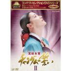 ショッピング韓国 コンパクトセレクション 宮廷女官チャングムの誓い DVD-BOX II 全3枚【NHK DVD公式】