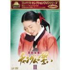 ショッピング韓国 コンパクトセレクション 宮廷女官チャングムの誓い DVD-BOX III 全3枚【NHK DVD公式】
