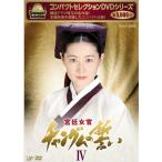 ショッピング韓国 コンパクトセレクション 宮廷女官チャングムの誓い DVD-BOX IV 全3枚【NHK DVD公式】