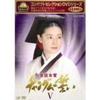 ショッピング韓国 コンパクトセレクション 宮廷女官チャングムの誓い DVD-BOX V 全3枚【NHK DVD公式】