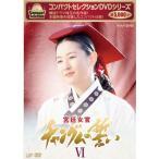 ショッピング韓国 コンパクトセレクション 宮廷女官チャングムの誓い DVD-BOX VI 全3枚【NHK DVD公式】