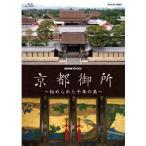 NHKスペシャル 京都御所 〜秘められた千年の美〜 ブルーレイ 【NHK DVD公式】