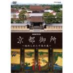 NHKスペシャル 京都御所 〜秘められた千年の美〜 DVD 【NHK DVD公式】