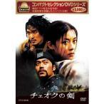 コンパクトセレクション チェオクの剣 DVD‐BOX 全5枚【NHK DVD公式】