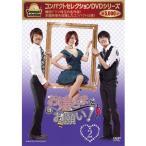 コンパクトセレクション お嬢さまをお願い! DVD-BOX 2 全4枚セット