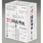 時代と歩んだ国鉄列車 DVD-BOX 第II期 【NHK DVD公式】