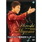三山ひろし 7周年記念コンサート 【NHK DVD公式】