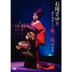石川さゆり オンステージ 歌三昧 2015 in 博多座  DVD