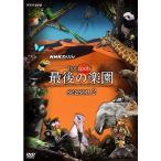 NHKスペシャル ホットスポット 最後の楽園 season2 Disc1 【NHK DVD公式】