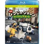 ひつじのショーン  バック トゥ ザ ホーム  ブルーレイディスク DVDセット  Blu-ray