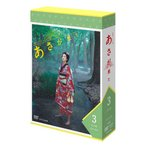 連続テレビ小説 あさが来た 完全版 DVD-BOX3 全5枚セット 【NHK DVD公式】