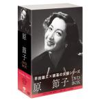 松竹女優王国 銀幕の女優シリーズ 原節子 DVD-BOX 全3枚セット 【NHK DVD公式】