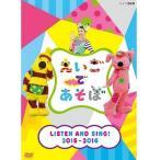 えいごであそぼ LISTEN AND SING! 2015-2016 【NHK DVD公式】